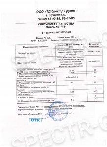 Сертификат качества эмаль ХВ-7141