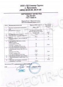 Паспорт качества лак КО-921
